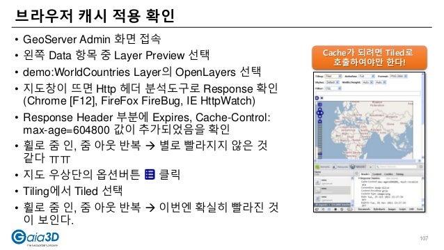 • GeoServer Admin 화면 접속 • 왼쪽 Data 항목 중 Layer Preview 선택 • demo:WorldCountries Layer의 OpenLayers 선택 • 지도창이 뜨면 Http 헤더 분석도구로...