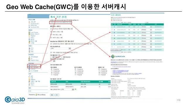 Geo Web Cache(GWC)를 이용한 서버캐시 110