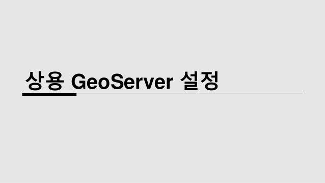 상용 GeoServer 설정