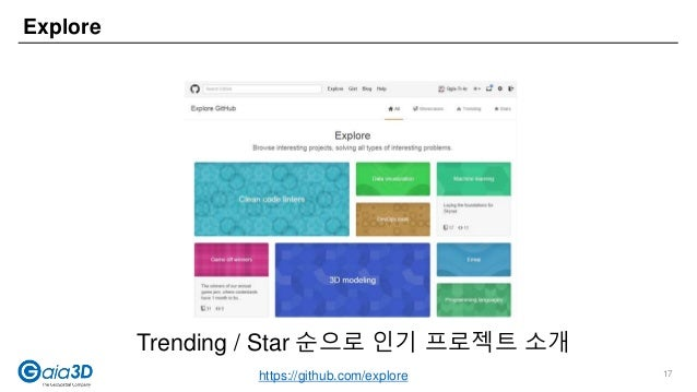 Explore https://github.com/explore Trending / Star 순으로 인기 프로젝트 소개 17