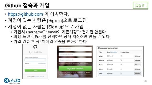 Github 접속과 가입 • https://github.com 에 접속한다. • 계정이 있는 사람은 [Sign in]으로 로그인 • 계정이 없는 사람은 [Sign up]으로 가입 • 가입시 username과 email이...