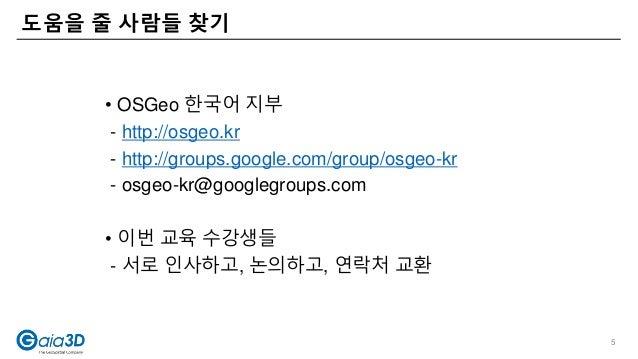 도움을 줄 사람들 찾기 • OSGeo 한국어 지부 - http://osgeo.kr - http://groups.google.com/group/osgeo-kr - osgeo-kr@googlegroups.com • 이번 교...