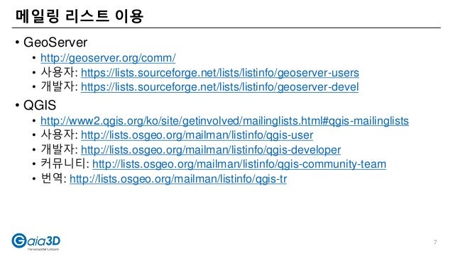 • GeoServer • http://geoserver.org/comm/ • 사용자: https://lists.sourceforge.net/lists/listinfo/geoserver-users • 개발자: https:...
