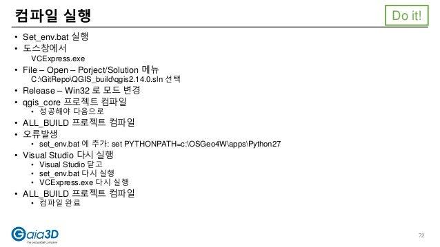컴파일 실행 • Set_env.bat 실행 • 도스창에서 VCExpress.exe • File – Open – Porject/Solution 메뉴 C:GitRepoQGIS_buildqgis2.14.0.sln 선택 • R...