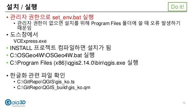 설치 / 실행 • 관리자 권한으로 set_env.bat 실행 • 관리자 권한이 없으면 설치를 위해 Program Files 폴더에 쓸 때 오류 발생하기 때문임 • 도스창에서 VCExpress.exe • INSTALL 프...