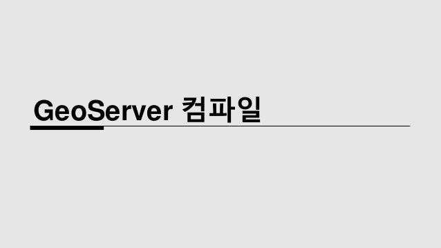 GeoServer 컴파일