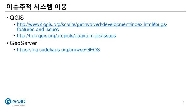 • QGIS • http://www2.qgis.org/ko/site/getinvolved/development/index.html#bugs- features-and-issues • http://hub.qgis.org/p...