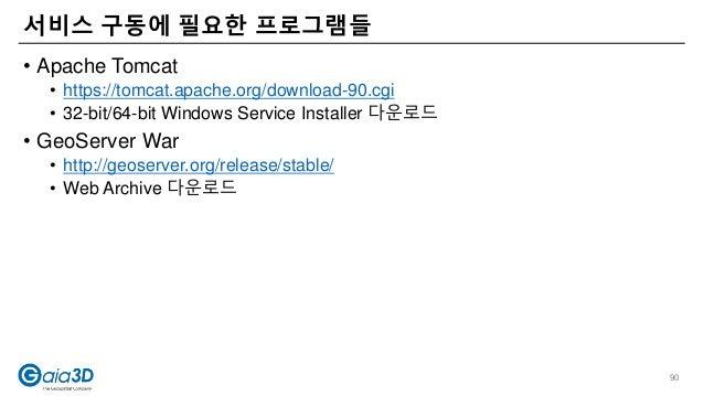 • Apache Tomcat • https://tomcat.apache.org/download-90.cgi • 32-bit/64-bit Windows Service Installer 다운로드 • GeoServer War...