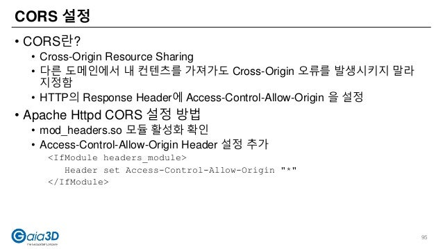 CORS 설정 • CORS란? • Cross-Origin Resource Sharing • 다른 도메인에서 내 컨텐츠를 가져가도 Cross-Origin 오류를 발생시키지 말라 지정함 • HTTP의 Response Hea...