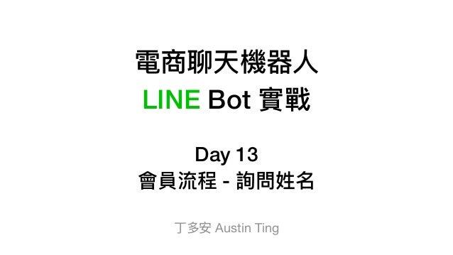 電商聊天機器⼈人 LINE Bot 實戰 Day 13 會員流程 - 詢問姓名 丁多安 Austin Ting
