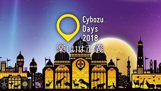 Cybozu Days 2018 Day1 keynote