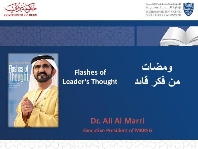 Flashes of Leader's Thought Dr. Ali Al Marri Executive President of MBRSG ومضات قائد فكر من
