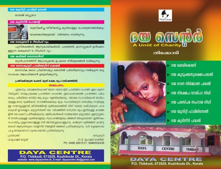 Daya Centre Thikkodi