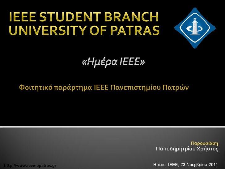 http: //www. ieee-upatras.gr