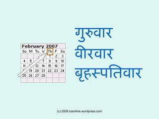 Hindi-days of the week