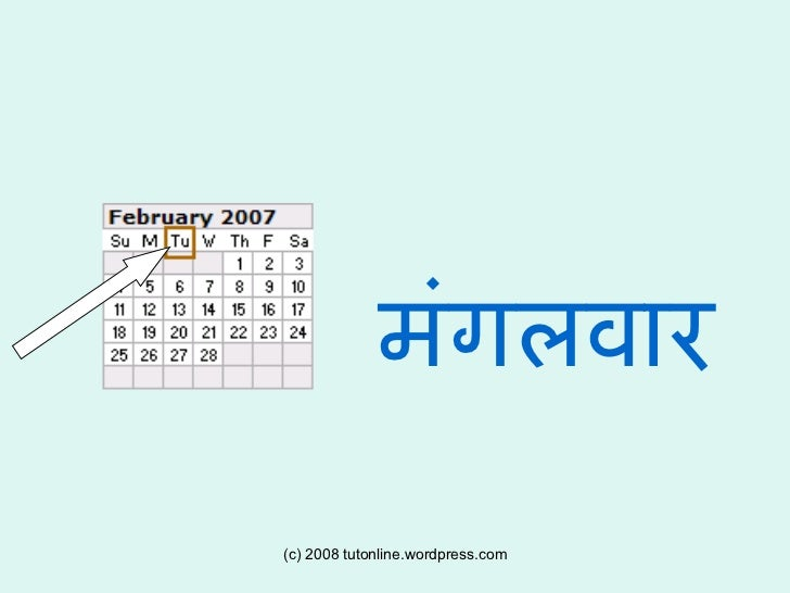 Hindi-days of the week