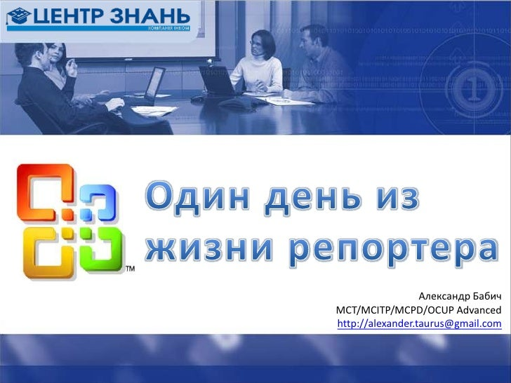 Александр Бабич MCT/MCITP/MCPD/OCUP Advanced http://alexander.taurus@gmail.com