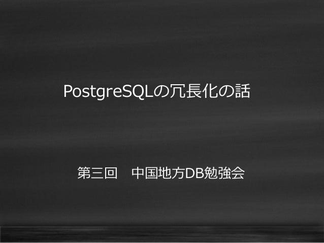 PostgreSQLの冗長化の話 第三回 中国地方DB勉強会