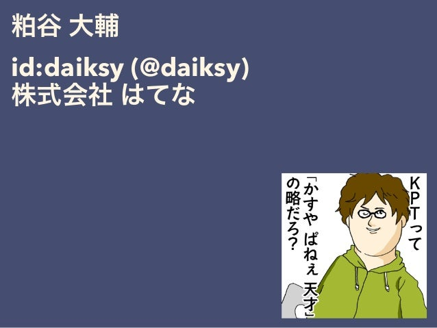 粕谷 大輔 id:daiksy (@daiksy) 株式会社 はてな
