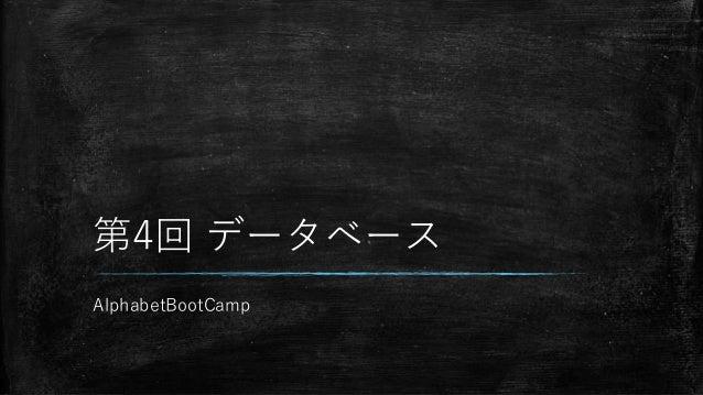 第4回 データベース AlphabetBootCamp