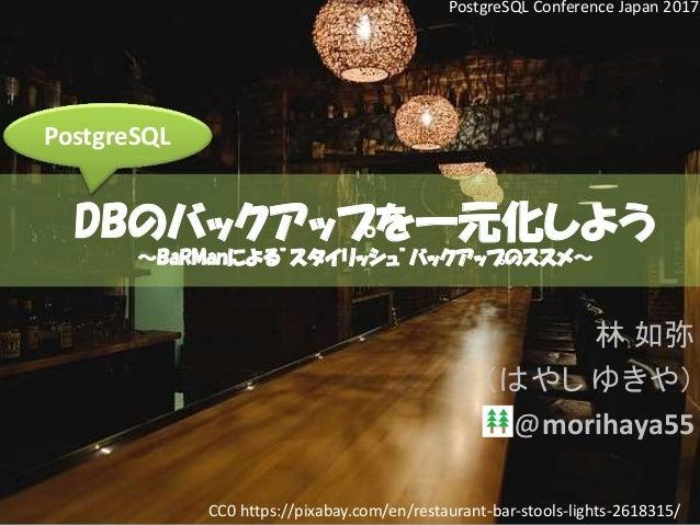 """DBのバックアップを一元化しよう ~BaRManによる""""スタイリッシュ""""バックアップのススメ~ 林 如弥 (はやし ゆきや) @morihaya55 CC0 https://pixabay.com/en/restaurant-bar-stool..."""