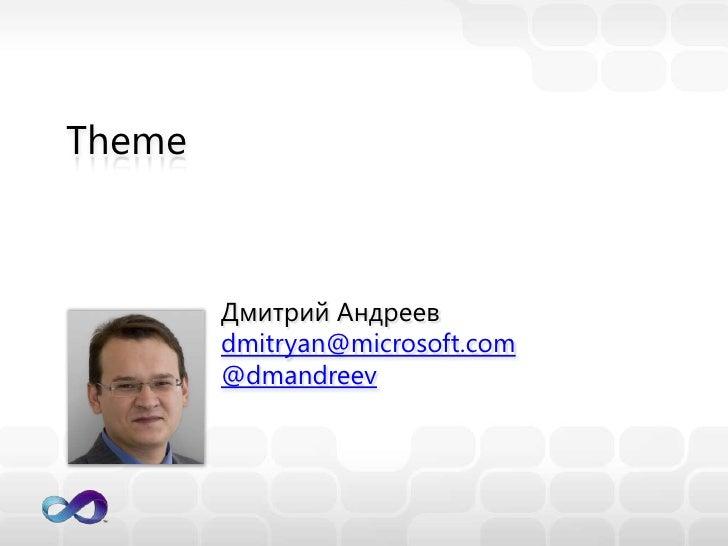 Разработка, тестирование и развертывание баз данных в VisualStudio Team System 2010<br />Дмитрий Андреев<br />dmitryan@mic...