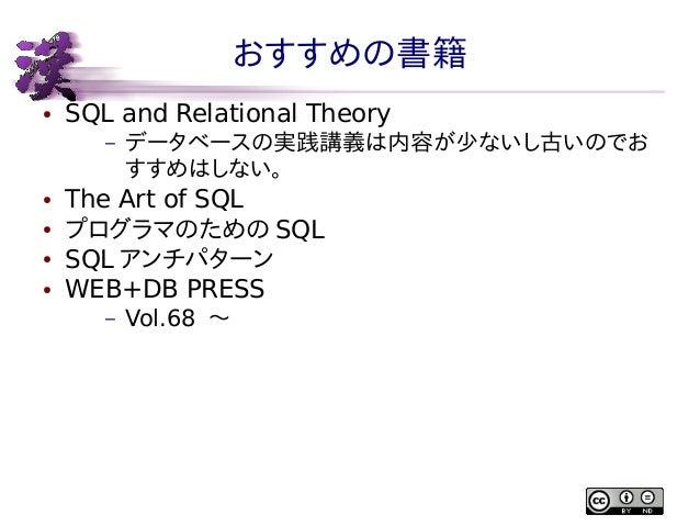 おすすめの書籍 ●  SQL and Relational Theory –  ● ● ● ●  データベースの実践講義は内容が少ないし古いのでお すすめはしない。  The Art of SQL プログラマのための SQL SQL アンチパタ...