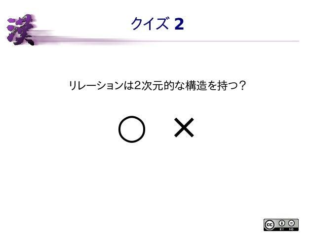 クイズ 2  リレーションは2次元的な構造を持つ?  ○ ×