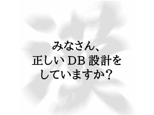 みなさん、 正しい DB 設計を していますか?