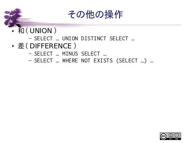 その他の操作 ●  和( UNION ) –  ●  SELECT … UNION DISTINCT SELECT …  差( DIFFERENCE ) – –  SELECT … MINUS SELECT … SELECT … WHERE N...