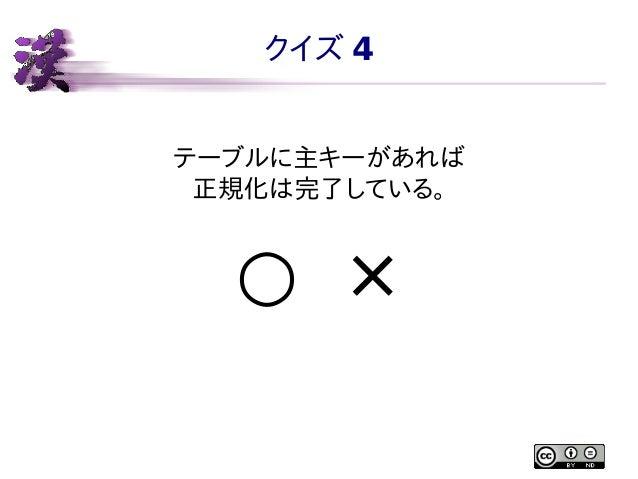 クイズ 4 テーブルに主キーがあれば 正規化は完了している。  ○ ×