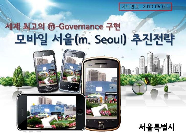 데브멘토 2010-06-01          서울특별시