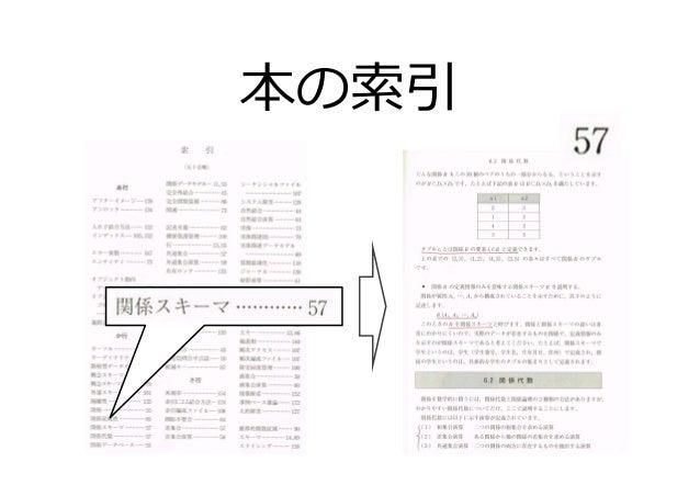 データベース14 - データベース構造とインデックス