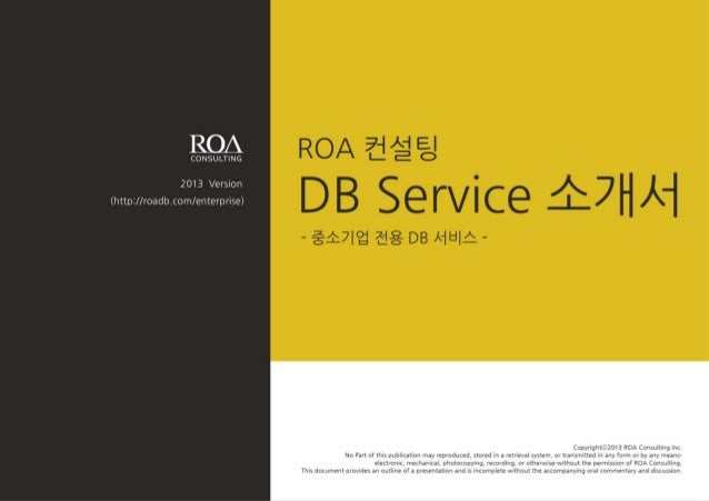 ROA DB Service Introduction Material for Small & Medium Sized Enterprise