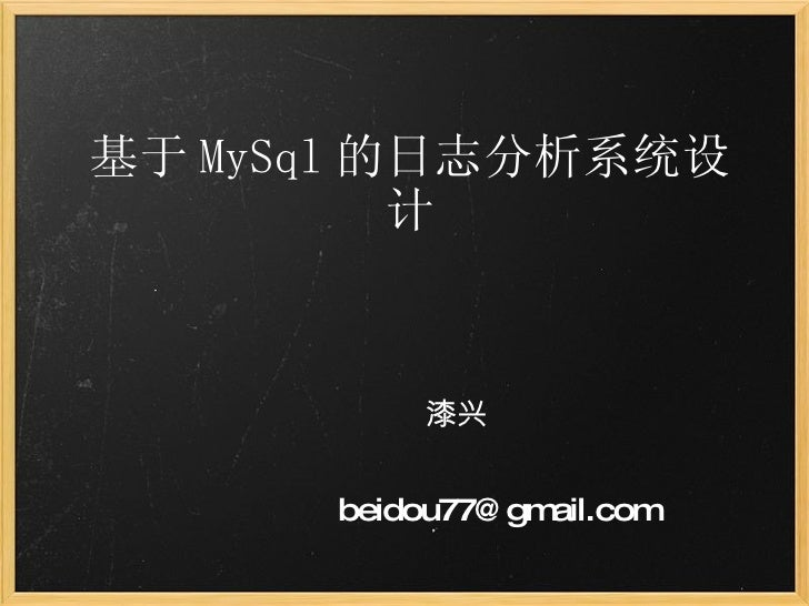 基于 MySql 的日志分析系统设计         漆兴 [email_address]