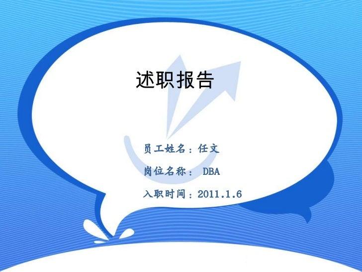 述职报告员工姓名:任文岗位名称: DBA入职时间:2011.1.6