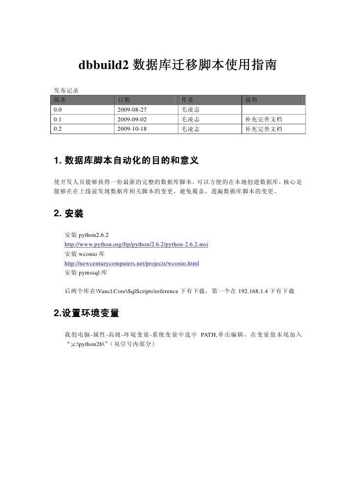 dbbuild2 数据库迁移脚本使用指南 发布记录 版本                        日期                      作者            说明 0.0                       200...