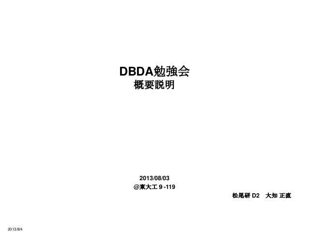 2013/08/03 @東大工9-119 松尾研 D2 大知 正直 DBDA勉強会 概要説明 2013/8/4