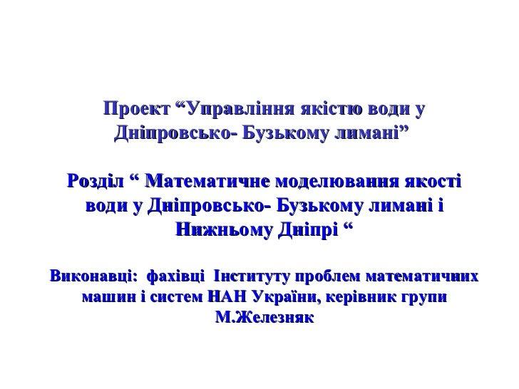 """Проект """"Управління якістю води у Дніпровсько- Бузькому лимані""""  Розділ """" Математичне моделювання якості води у Дніпровсько..."""