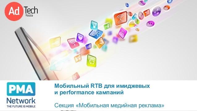 Мобильный RTB для имиджевых и performance кампаний Секция «Мобильная медийная реклама»