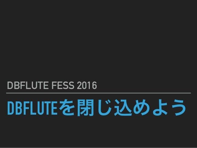 DBFLUTE DBFLUTE FESS 2016