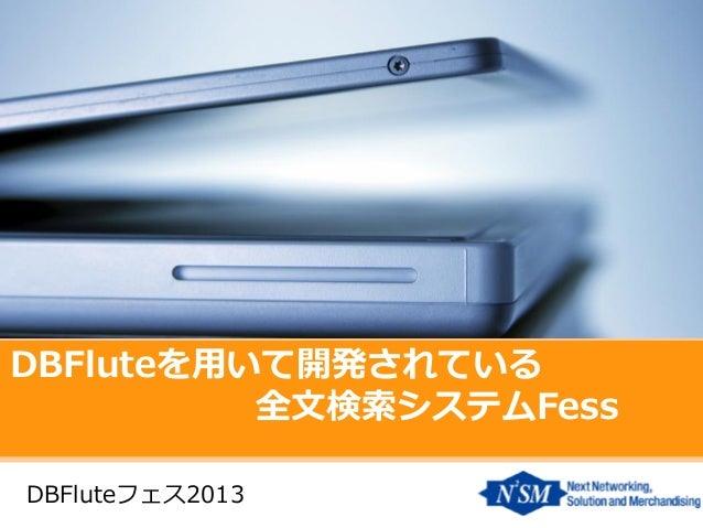DBFluteを用いて開発されている 全文検索システムFess DBFluteフェス2013