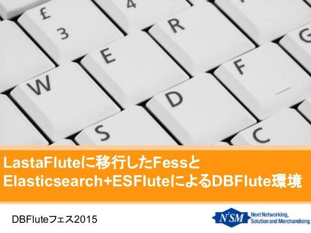 LastaFluteに移行したFessと Elasticsearch+ESFluteによるDBFlute環境 DBFluteフェス2015
