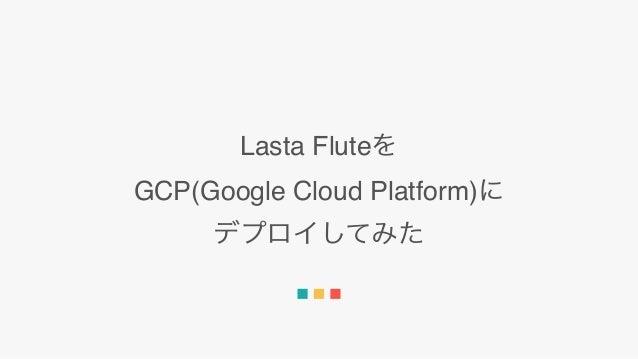 Lasta Flute GCP(Google Cloud Platform)