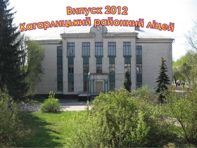 Dbgecr 2012