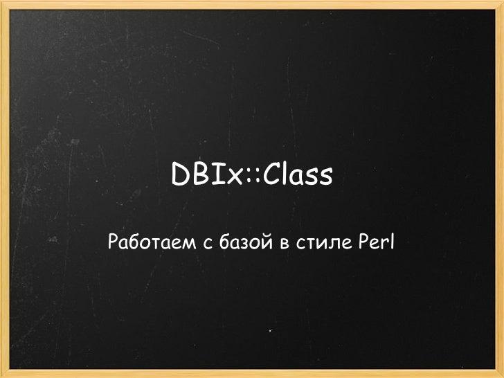 DBIx::Class  Работаем с базой в стиле Perl