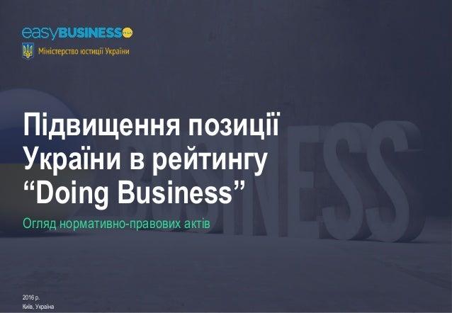 """Підвищення позиції України в рейтингу """"Doing Business"""" 2016 р. Київ, Україна Огляд нормативно-правових актів"""
