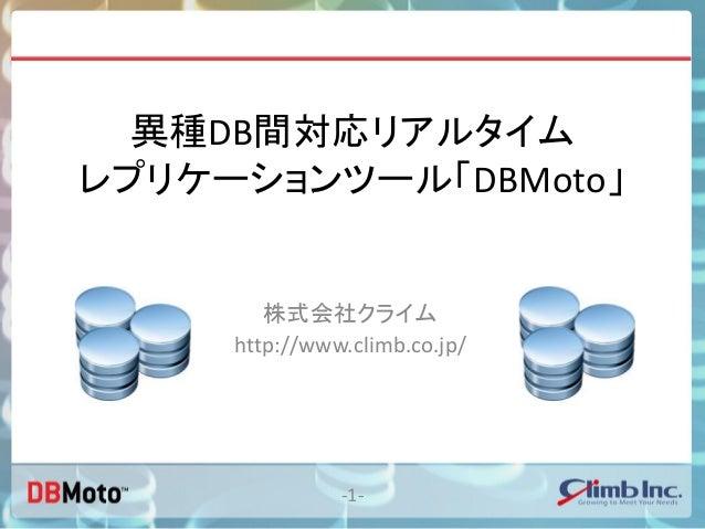 異種DB間対応リアルタイムレプリケーションツール「DBMoto」-1-株式会社クライムhttp://www.climb.co.jp/