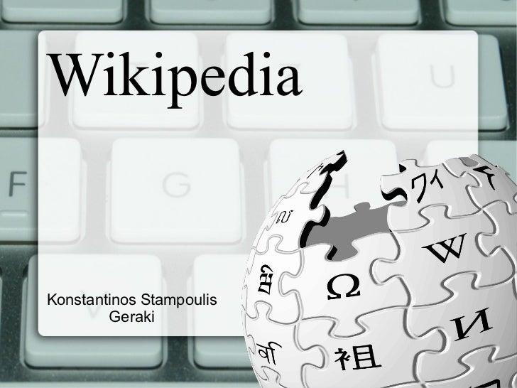 WikipediaKonstantinos Stampoulis        Geraki