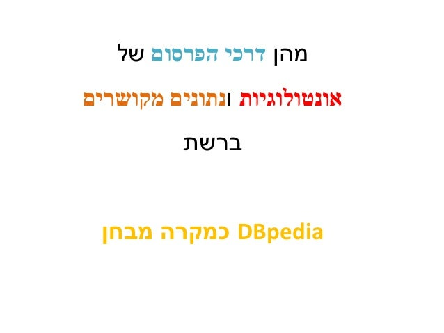 DBPEDIA and how to publish ontologies and linked data on the web ‫מהן‬‫הפרסום‬ ‫דרכי‬‫של‬ ‫אונטולוגיות‬‫ו‬‫מקושרים‬ ‫נתוני...